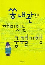 쏭내관의 재미있는 궁궐기행. 1