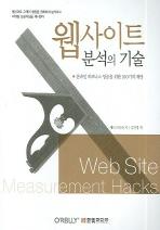 웹사이트 분석의 기술