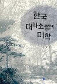 한국 대하소설의 미학