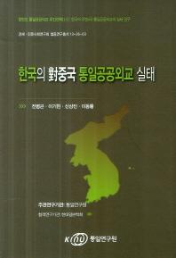 한국의 대중국 통일공공외교 실태