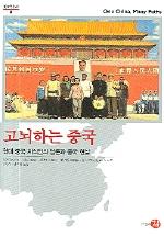 고뇌하는 중국