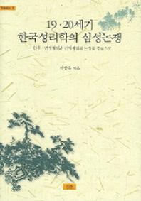 19 20세기 한국성리학의 심성논쟁