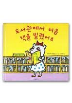 도서관에서 처음 책을 빌렸어요
