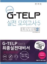 지텔프(G-TELP) 실전모의고사. 5: Level 2