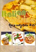 현대 이탈리아 요리