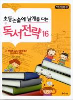 독서전략 16