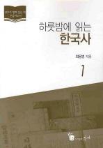 큰글자 하룻밤에 읽는 한국사. 1
