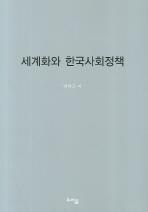 세계화와 한국사회정책