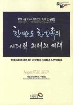 한반도 한민족의 시대적 과제와 미래 (2009 서울 제10회 세계한민족포럼 논