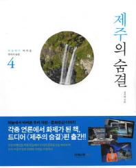 하늘에서 바라본 한국의 숨결. 4: 제주의 숨결