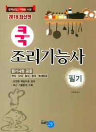 쿡 조리기능사(필기)(2018)