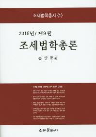 조세법학총론(2016)