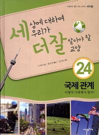 세상에 대하여 우리가 더 잘 알아야 할 교양. 24: 국제 관계 어떻게 이해해야 할까?
