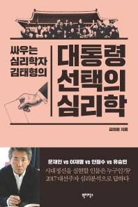 싸우는 심리학자 김태형의 대통령 선택의 심리학