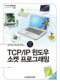 TCP IP 윈도우 소켓 프로그래밍
