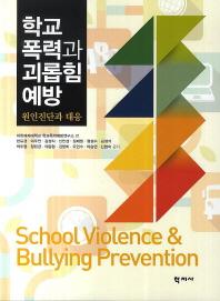 학교 폭력과 괴롭힘 예방: 원인진단과 대응
