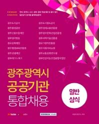 광주광역시 공공기관 통합채용 일반상식(2021 시험대비)