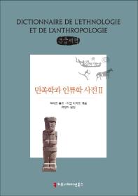 민족학과 인류학 사전. 2(큰글씨책)