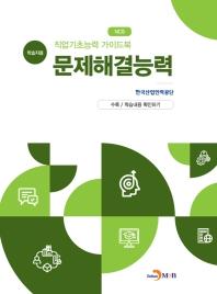 직업기초능력 가이드북 문제해결능력(학습자용)