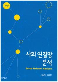 사회 연결망 분석