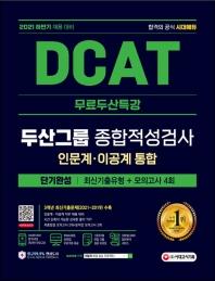 2021 하반기 DCAT 두산그룹 단기완성 최신기출유형+모의고사 4회+무료두산특강