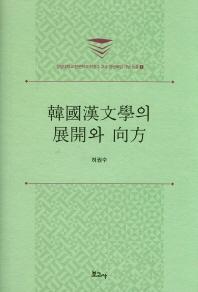한국한문학의 전개와 방향