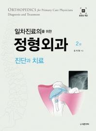 일차진료의를 위한 정형외과 진단과 치료