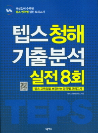 How to 텝스 청해 기출 분석 실전 8회