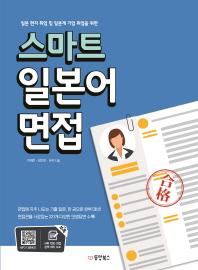 일본 현지취업 및 일본계 기업 취업을 위한 스마트 일본어 면접