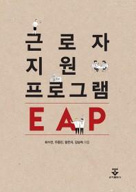 근로자지원프로그램 EAP