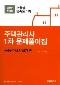 공동주택시설개론(주택관리사1차) 문제풀이집(2017)