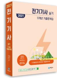 전기기사 실기 11개년 기출문제집(2021)