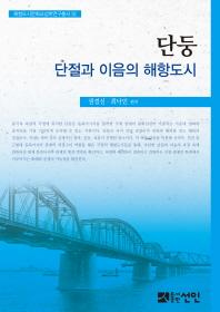 단둥: 단절과 이음의 해항도시