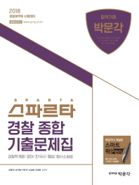 스파르타 경찰 종합기출문제집(2018)