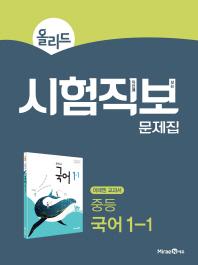 올리드 중학 국어 중1-1 시험직보 문제집(2021)