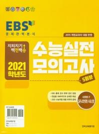 지피지기 백전백승 고등 사회탐구 윤리와 사상 수능실전 모의고사 5회분(2020)(2021 수능대비)(봉투)