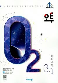 오투 중학 과학 중3-1(2020)