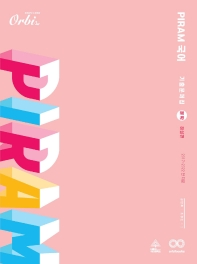 P.I.R.A.M (피램) 고등 국어 문학 해설편 기출문제집(2021)