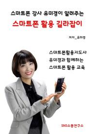 스마트폰강사 유미경이 알려주는 스마트폰 활용 길라잡이
