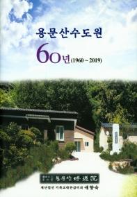용문산수도원 60년(1960~2019)
