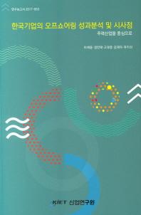 한국기업의 오프쇼어링 성과분석 및 시사점: 주력산업을 중심으로