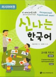 신나는 한국어 교사용. 2(러시아어권)