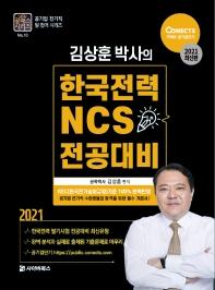 김상훈 박사의 한국전력 NCS 전공대비(2021)