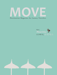 Move Vol. 4(무브): 도도새의 섬, 모리셔스