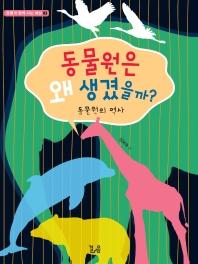 동물원은 왜 생겼을까?: 동물원의 역사