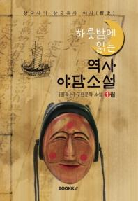 (하룻밤에 읽는) 역사 야담소설 1집 - [삼국사기·삼국유사 야사(野史)]