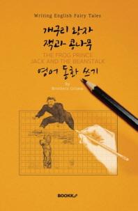 개구리 왕자·잭과 콩나무 영어동화 쓰기 (영어원서)  : THE FROG PRINCE·JACK AND THE BEANSTALK - Writi