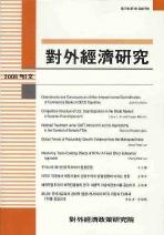 대외경제연구 (2008 제1호)