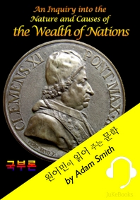 애덤 스미스  국부론 (원어민이 읽어 주는 문학: The Wealth of Nations)