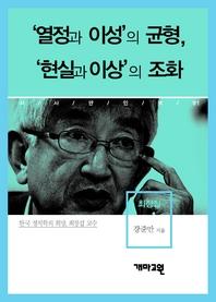최장집 - '열정과 이성'의 균형, '현실과 이상'의 조화 (시사만인보 091)